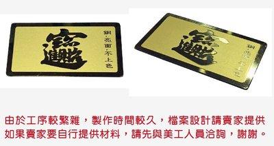 客製 訂製 蝕刻牌 腐蝕牌 銜牌 不鏽鋼金屬牌 大型金屬牌 金屬腐蝕招牌 請來洽詢 -銅板-亮面不上色
