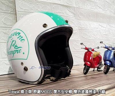 【嘉晟偉士】Vespa 偉士牌 原廠MODS 復古安全帽 (白綠 XL) 雙色塗鴉烤漆 騎士帽 內襯整頂可拆洗