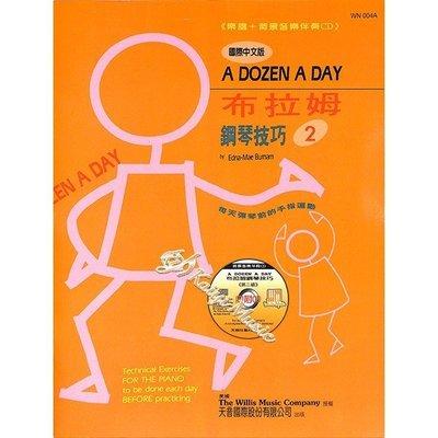 【Kaiyi Music】布拉姆鋼琴技巧~2+CD A Dozen A Day Book Two with CD