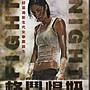 格鬥悍妞 - 蕾貝卡紐恩史汪德  查德歐提斯  主演  -二手正版DVD(下標即售)