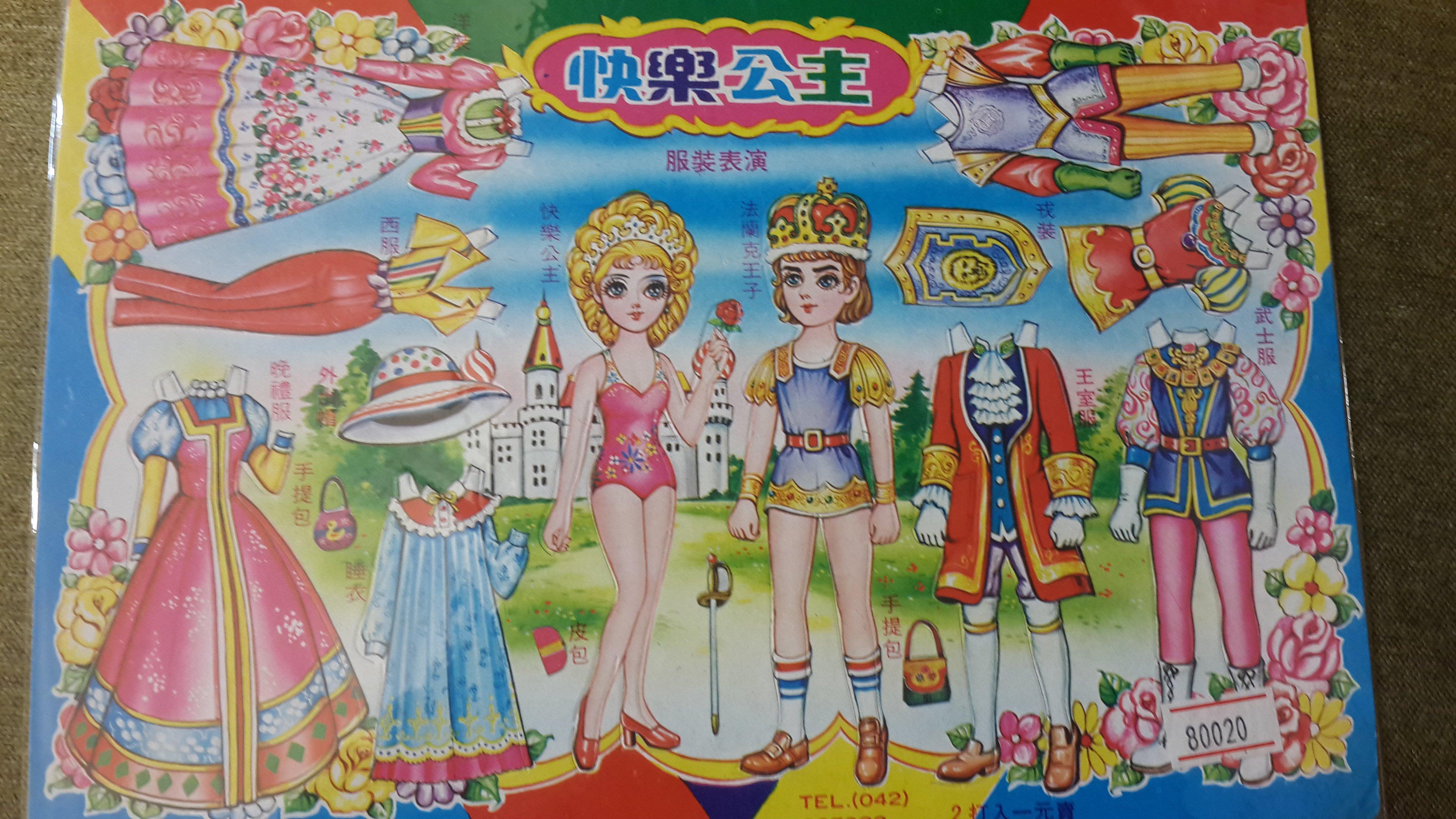 【五六年級童樂會】 早期絕版懷舊童玩紙娃娃 服裝表演 快樂公主(小) 80038
