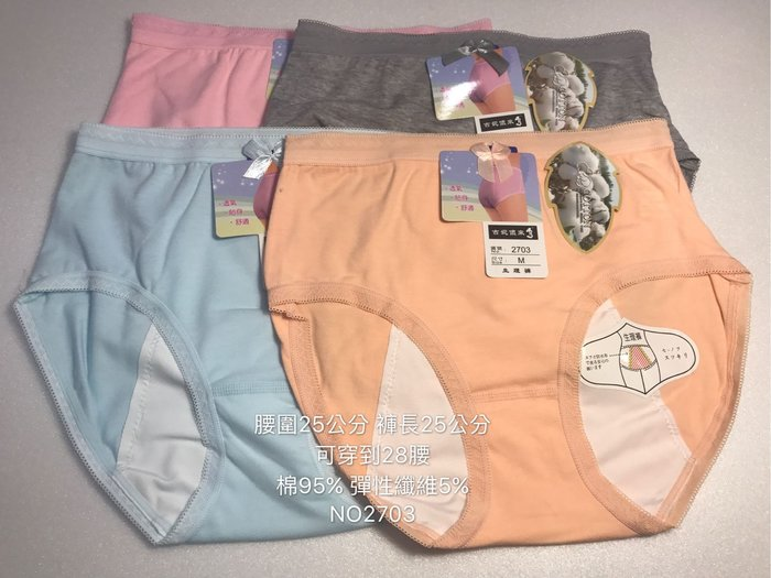 【辛緹卓安】吉妮儂來系列 生理褲系列 M 尺寸 可穿到28腰 棉質三角褲 超大防水布 1件組 NO.2703