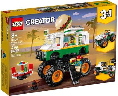 Lego Creator 31104 Monster Burger Truck - 全新 (注意內文/交收地點及時間)
