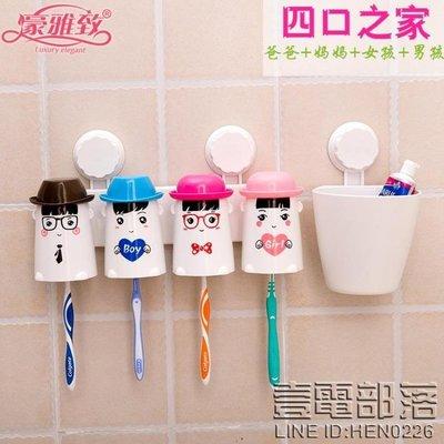 卡通吸盤牙刷架洗漱套裝三四口之家洗臉吸壁式創意壁掛牙膏漱口杯