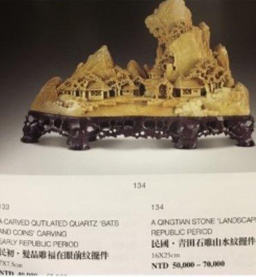 青田石彫山水景物擺件-國際拍賣認證
