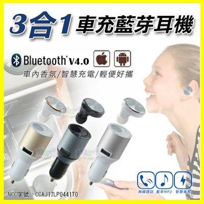 三合一【YS003】可Line通話 超迷你藍芽耳機+汽機車 香氣香氛車充 特務隱形藍牙4.0 MP3音樂 運動健身慢跑