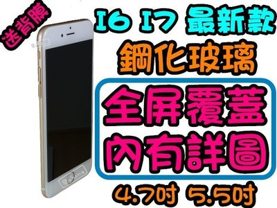 9H 鋼化玻璃保護貼 i7 iphone 7 iphone 6 6s plus iphone 5 SE 鋼化模