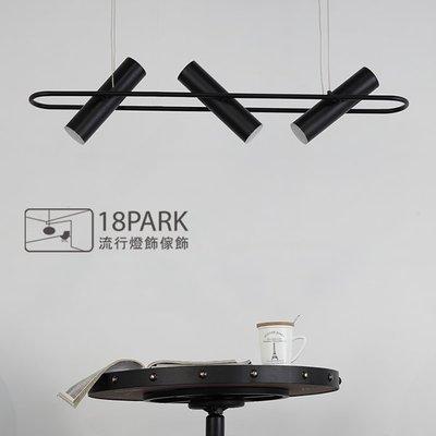 【18Park】簡約時尚 Locate  [ 定位吊燈-L-三燈-黑色 ]