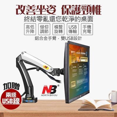 NB-F100、F80⚡贈雙USB💧鋁合金液晶顯示器支架桌面萬向旋轉升降伸縮電腦支架顯示器掛架螢幕增高架底座交換禮物