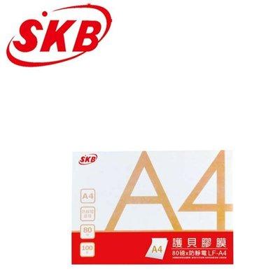 [溫馨小舖]SKB LF-A4 護貝膠膜 A4 護貝膜 A4 護貝膠膜A4