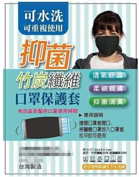 台灣製竹炭抗菌除臭口罩套 可水洗 重覆用