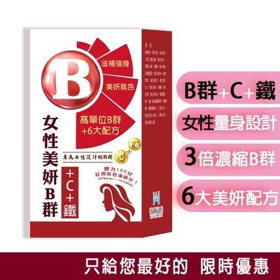 免運?【女性 美妍B群+C+鐵】30天份—含 血紅素 維生素C 鈣 鎂 D3 葉酸。最全面的 維他命 B群 女生必備