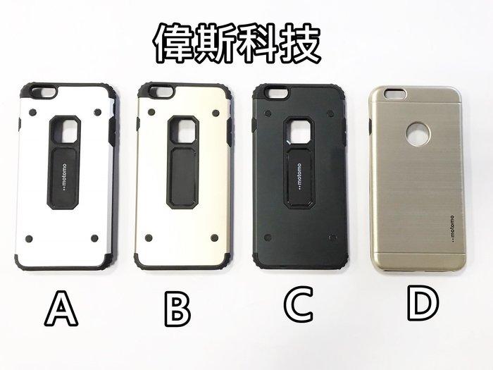 ☆偉斯科技☆ iPhone6 Plus 鋁鎂合金時尚手機殼套~多樣款式顏色隨你挑選~現貨供應中~