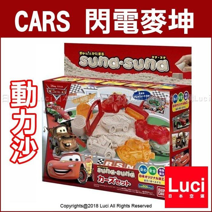 玩具總動員 沙雕 模型 動力沙 CARS 閃電麥坤 BANDAI 萬代 suna suna  LUCI日本代購
