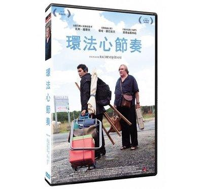 合友唱片 面交 自取 環法心節奏 DVD Gukoroku-Traces of Sin