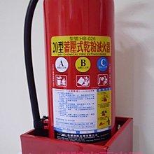 《消防水電小舖》 (新規) 20P ABC乾粉滅火器+專用放置鐵箱 超值優惠價 消防署認證