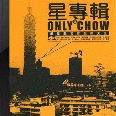 Only Chow 星專輯《周星馳電影配樂大全》功夫少林足球音樂CD碟片@ba57160