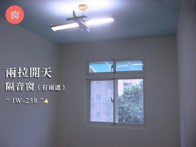JW-238 兩拉開天隔音窗,氣密窗 防盜窗 採光罩 鋁門窗 鋁窗 快速捲門 折疊紗窗 景觀窗 三合一門 正新 大和賞