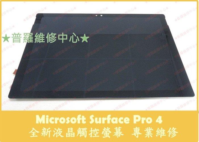 微軟Microsoft Surface Pro 4 全新液晶觸控螢幕 總成 面板 玻璃 摔破 專業維修