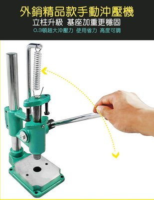 手動沖壓機手壓台/菱斬機/現在購買就送丸針組一組