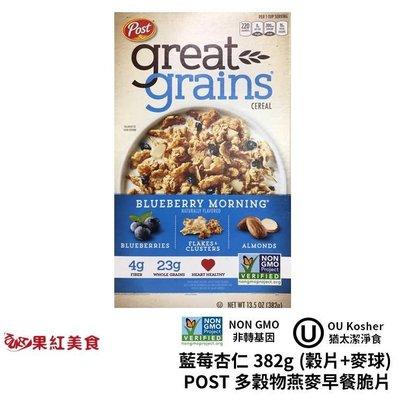 POST 非基改 猶太潔食 藍莓杏仁 燕麥 多穀物 早餐 麥片 382g 水果 堅果 穀物 脆片 穀片
