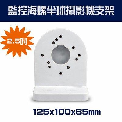 監視器材 半球型 海螺型 室內外 攝影機 監視器 固定架 支架 ABS塑料 2.5吋監視器半球支架 新北市
