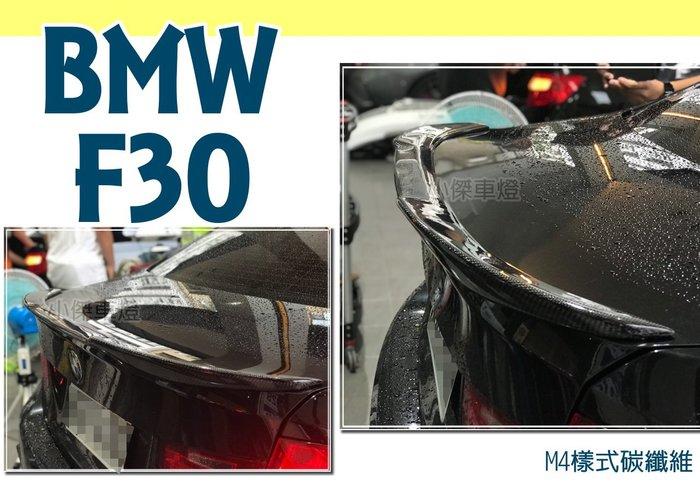 小傑車燈精品--全新 BMW F30 F80 M4樣式 卡夢 碳纖維 CARBON尾翼 真空製成 實車