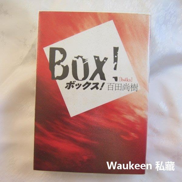 BOX!熱血鬥陣 ボックス! 百田尚樹 電影原著小說 本屋大賞 日本文學