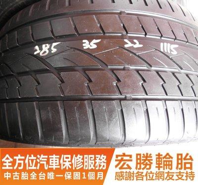 【宏勝輪胎】中古胎 落地胎 二手輪胎:B485.285 35 22 馬牌 UHP 4條 含工12000元