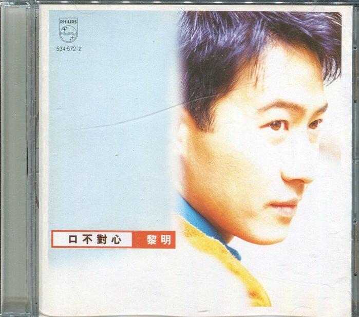 【塵封音樂盒】黎明 - 口不對心