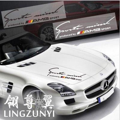 新品精品貼紙 奔馳賓士AMG 通用燈眉貼汽車個性改裝裝飾車身機頭引擎蓋拉花AMG反光貼紙