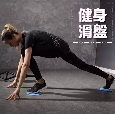 健身神器 兩入 健身滑盤 核心訓練 Gliding Disc Sliding Plate 核心肌群 訓練滑盤【RF21】