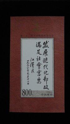 【大三元】大陸郵票-1999-9m第二十二屆萬國郵政聯盟大會小型張-1999-9新票1張-原膠上品