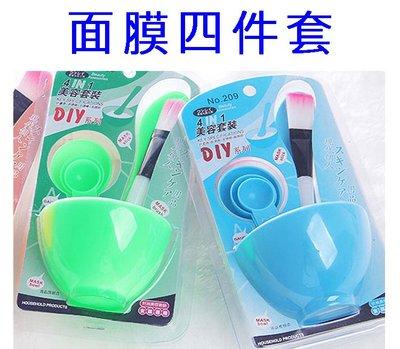 原價百貨》DIY美容四件套 美容套装面膜碗 面膜用品  (278)