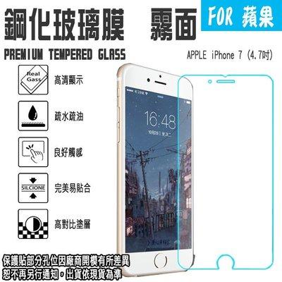 9H 霧面 4.7吋 iPhone 7/i7 支援3D觸控 鋼化玻璃保護貼/強化玻璃 螢幕保貼/2.5D弧邊