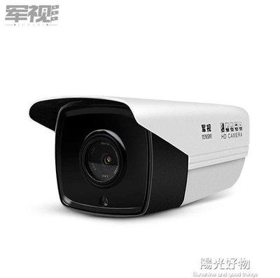 攝像頭軍視 1200線監控 夜視高清 模擬攝像機 室外防水家用監控器 igo