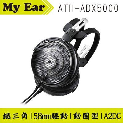 鐵三角 ATH-ADX5000 Ø58mm驅動 蜂巢型沖孔機殼 動圈型 開放式耳機   My Ear耳機專門店