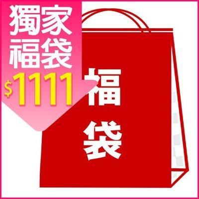 【超值組合】折完↘$1111 曼曼小舖獨家福袋