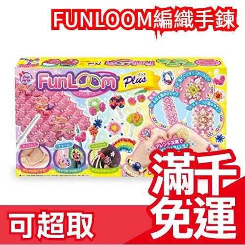 【粉色Plue款】日本熱銷 FUNLOOM編織手鍊 DIY手作藝術 可搭配 Tubelet繽紛手環 玩具❤JP Plus ❤JP Plus+