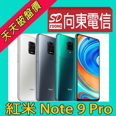 【向東電信=現貨】全新紅米note9 pro 6+128g 6.67吋 6400萬相機手機空機單機6800元