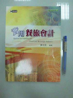 6980銤:B2-5ab☆2013年二版『實用餐旅會計』黃中見《群英》ISBN:9789867401410