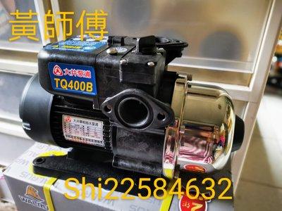 【抗菌環保】*黃師傅*【大井泵浦8】 TQ400B (2代) 穩壓泵浦~1/2HP加壓馬達 TQ400 II