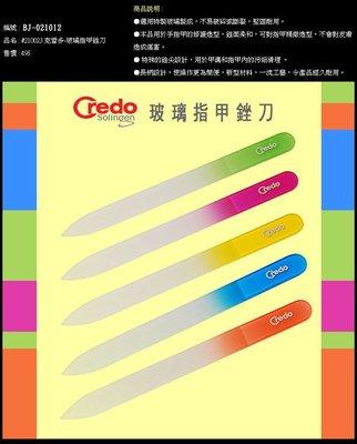 【angel 精品館 】德國 CREDO 克雷多- 玻璃指甲銼刀 / 單色販售 / BJ-021012