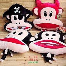 美學150正版情侶大嘴猴抱枕 腰靠 沙發靠墊 大嘴猴公仔 男抱枕3909❖0185