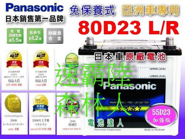 【鋐瑞電池】國際牌 (80D23L) SUBARU 速霸陸 FORESTER 森林人 75D23L 可到府安裝 汽車電池