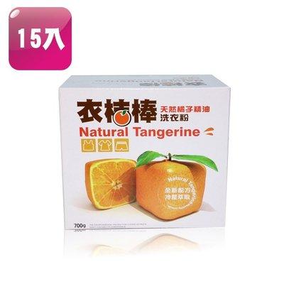 電視購物 momo 柔軟 衣桔棒天然橘油抗皺亮彩洗衣粉15盒 850元 (免運)
