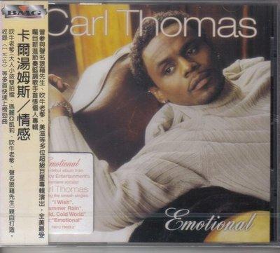 華聲唱片- CARL THOMAS卡爾湯姆斯 / EMOTIONAL情感 / 全新未拆CD