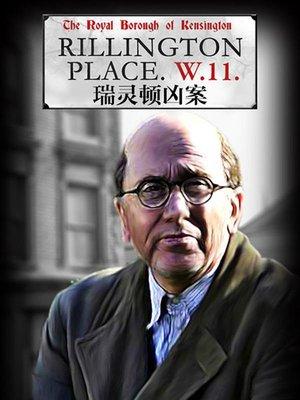 【藍光電影】BBC:瑞靈頓兇案 第一季 2016 根據真人真事改篇 101-110