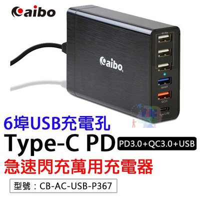 【充電器】鈞嵐 Type-C PD QC3.0 USB 充電器 支援多款iPhone 快充 CB-AC-USB-P367