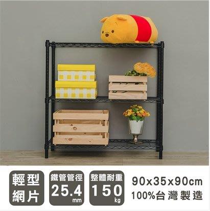 【免運】90x35x90公分輕型三層烤漆黑波浪架 /收納架/層架/置物架/鐵架